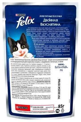 Влажный корм для кошек Felix Двойная вкуснятина, индейка, печень, 24шт, 85г