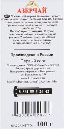 Чай черный Азерчай байховый c ароматом бергамота 100 г