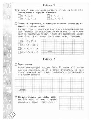 50 Шагов к Успеху. Готовимся к Всероссийским проверочным Работам Математика. 4 кл. Р т. Ф