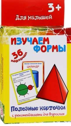 Полезные карточк и Изучаем Формы. (Составитель Медеева и Г.). 3+.