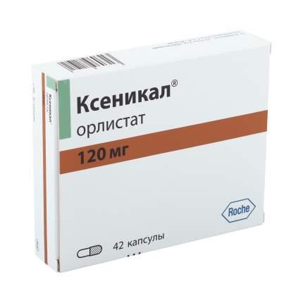 Ксеникал капсулы 120 мг №42