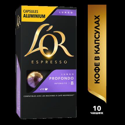 Капсулы L'OR Espresso Lungo Profondo для кофемашин Nespresso 10 капсул