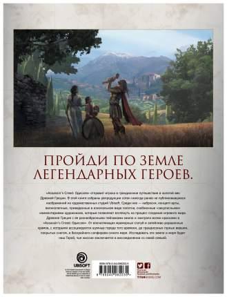 Искусство игры Assassin's Creed Одиссея