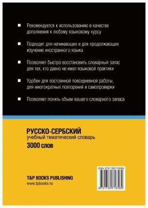 Словарь T&P Books Publishing «Русско-сербский тематический словарь. 3000 слов»