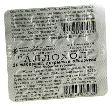 Аллохол таблетки 24 шт.