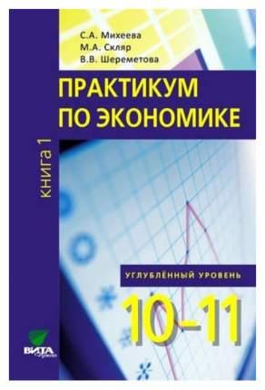 Практикум по экономике, 10-11 кл, Книга 1, Углубленный уровень, (ФГОС)