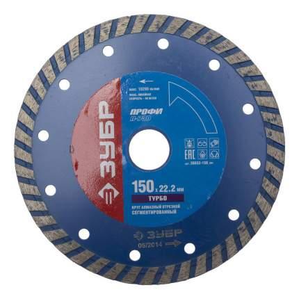 Отрезной диск по камню для угловых шлифмашин Зубр 36652-150_z01