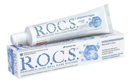 Зубная паста R.O.C.S. Отбеливающая 74 гр