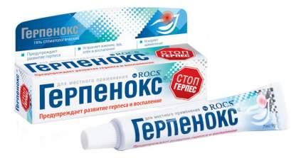 """Гель R.O.C.S. """"Герпенокс"""" стоматологический, 9 г"""