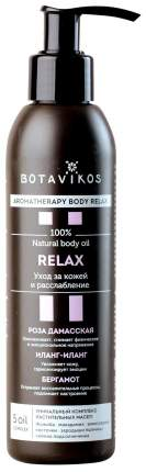 Масло для тела Botavikos Natural Body oil Relax 200 мл