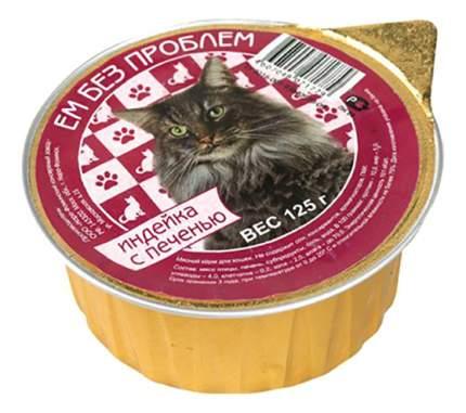 Консервы для кошек Ем Без Проблем, индейка с печенью, 125г