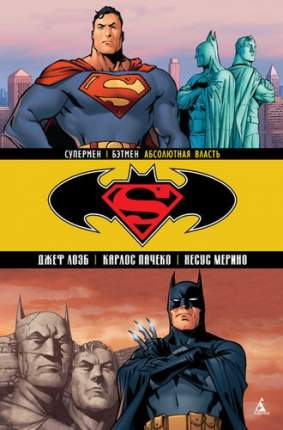 Графический роман Супермен / Бэтмен, Абсолютная власть