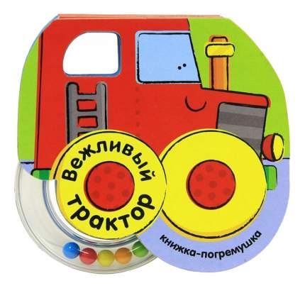 Книжка-Игрушка Школа Семи Гномов трактор