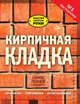 Книга Кирпичная кладка, Полное руководство