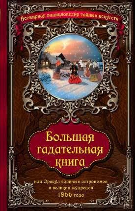 Книга Большая Гадательная книга Или Оракул Славных Астрономов и великих Мастеров 1866 Года