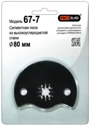 Сегментная пила из быстрорежущей стали Prorab 67-7 О0000010290