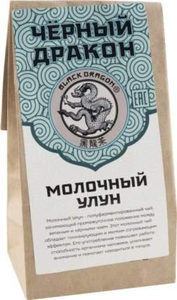 Чай зеленый Черный дракон молочный улун 90-110 г