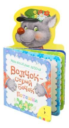 Волчок-Серый Бочок