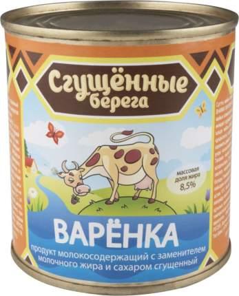 Варенка сгущенная Сгущенные берега 8.5% с сахаром 370 г