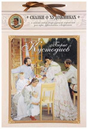Книга Борис Кустодиев, Сказка о веселом художнике