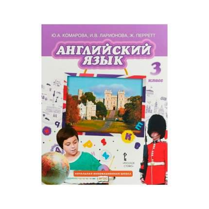 Комарова, Английский Язык, 3 кл, Учебник (Фгос)