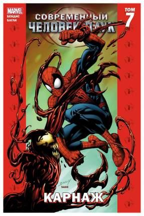 Комикс Современный Человек-Паук. Карнаж. Том 7