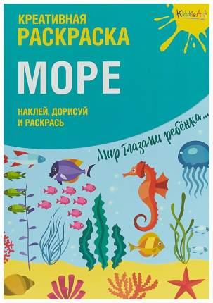 Креативная Раскраска Море С наклейками Kiddieart