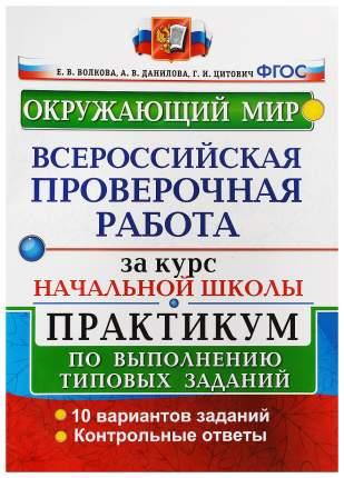 Волкова. Впр. Окружающий Мир За курс начальной Школы. практикум