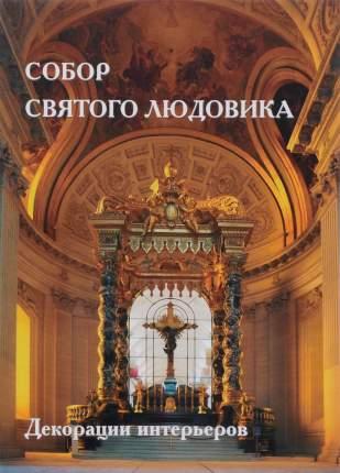 Книга Собор Святого Людовика