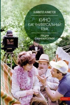 Книга Кино как универсальный язык. Лекции о кинематографе