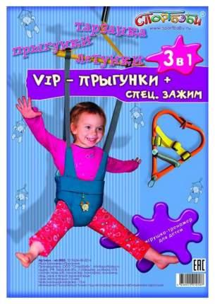 СПОРТБЭБИ Прыгунки VIP с зацепом 3 в1 (прыгунки-тарзанка-качели) ип.0005
