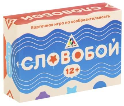 """Настольная игра карточная на сообразительность """"Словобой"""" ЛАС ИГРАС"""