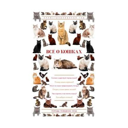 Все о кошках, Иллюстрированный Гид
