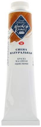 Масляная краска Невская Палитра Мастер-класс сиена натуральная 46 мл