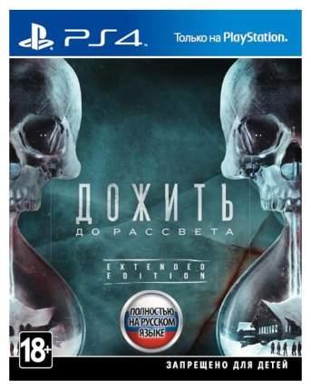 Игра Дожить до рассвета для PlayStation 4