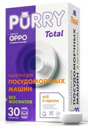 Таблетки для посудомоечных машин Purry total 30 штук