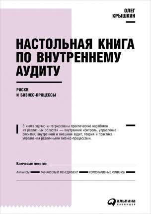 Книга Настольная книга по Внутреннему Аудиту: Риски и Бизнес-Процессы