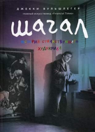 Книга Марк Шагал. История странствующего художника