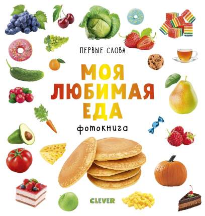 Книга Clever Уткина О. Моя любимая Еда