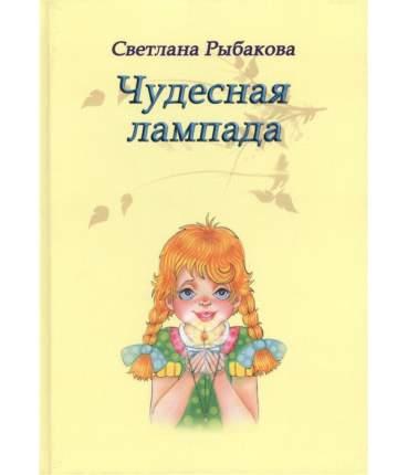 Чудесная лампада, Сказки и Рассказы