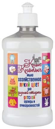 Мыло хозяйственное Кноп Кнопыч для ручной стирки детской одежды 500 мл