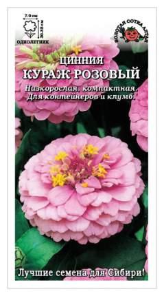 Семена Цинния карликовая Кураж Розовый, 0,2 г Золотая сотка Алтая