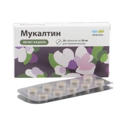 Мукалтин таблетки 50 мг 20 шт.