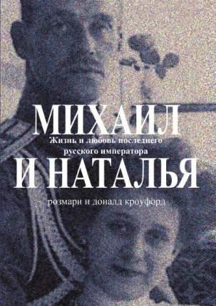 Книга Михаил и наталья, Жизнь и любовь последнего Русского Императора