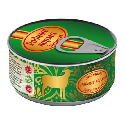 Консервы для кошек Родные корма Знатные, ягненок, 24шт по 100г