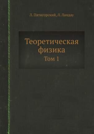 Теоретическая Физика, том 1