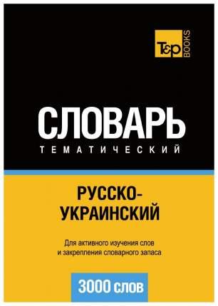 Словарь T&P Books Publishing «Русско-украинский тематический словарь. 3000 слов»