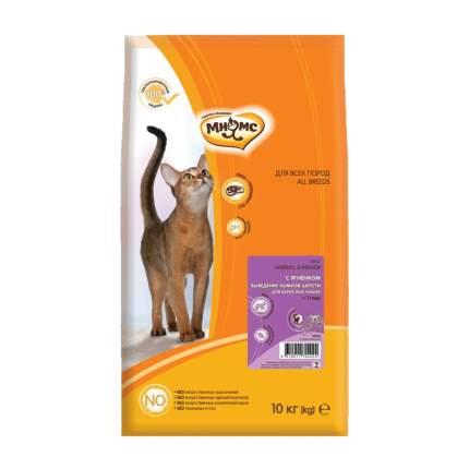 Сухой корм для кошек Мнямс Hairball & Indoor, для домашних, ягненок, 10кг
