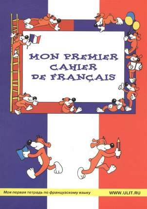 Моя первая тетрадь по французскому языку / Mon premier cahier de francais