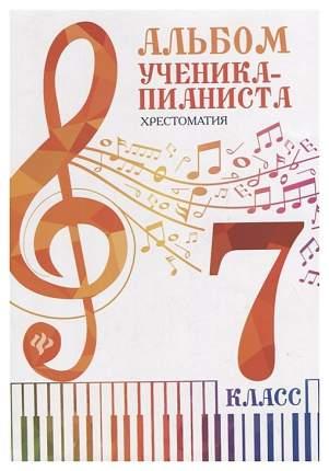 Книга Альбом ученика-пианиста: хрестоматия: 7 класс